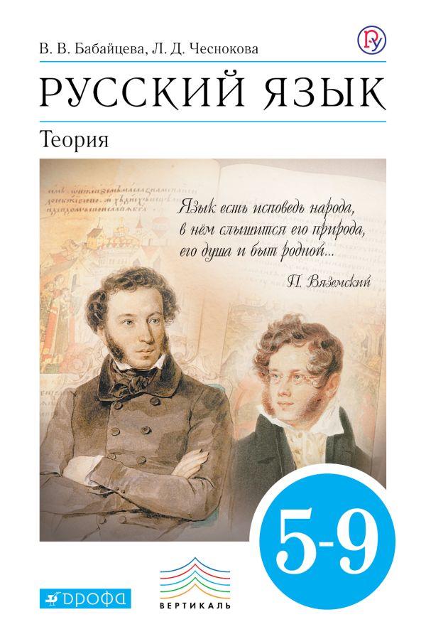 Русский язык. Теория. 5-9 классы. Учебник - страница 0