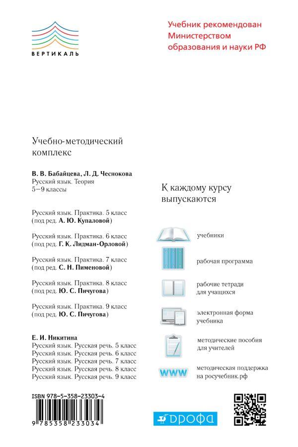 Русский язык. Теория. 5-9 классы. Учебник - страница 11