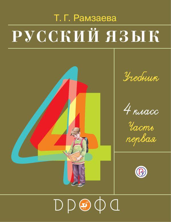 Русский язык. 4 класс. Учебник в 2-х частях. Ч. 1. - страница 0