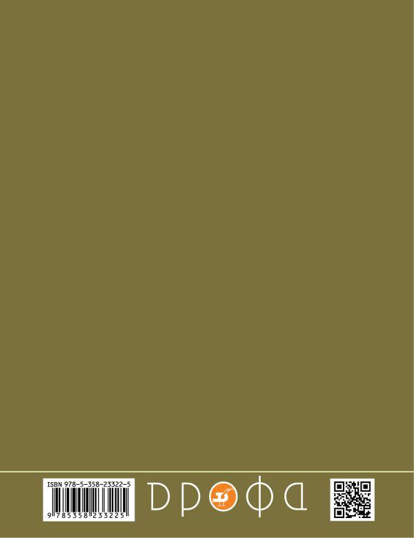 Русский язык. 4 класс. Учебник в 2-х частях. Ч. 1. - страница 17