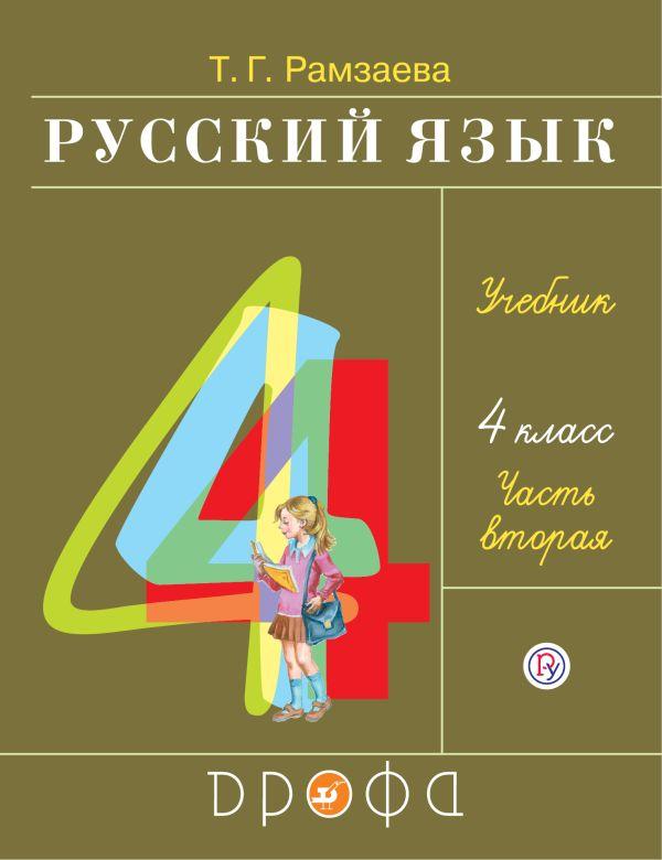 Русский язык. 4 класс. Учебник в 2-х частях. Ч. 2. - страница 0