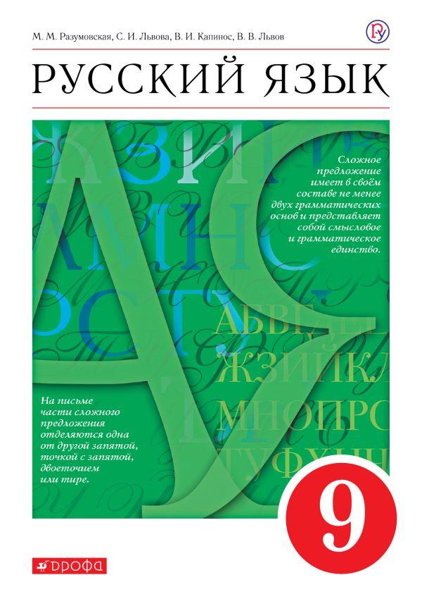 Русский язык. 9 класс. Учебник - страница 0