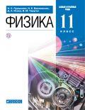 Линия УМК Н. С. Пурышевой. Физика (10-11) (БУ)