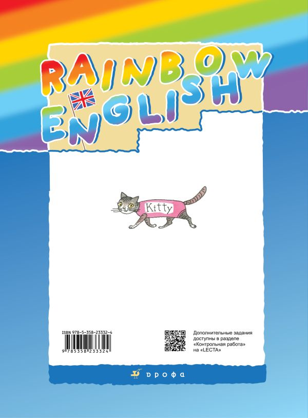 Английский язык. 2 класс. В двух частях. Часть 2. Учебник. Английский язык. 2 класс. В частях. 2 часть. - страница 13