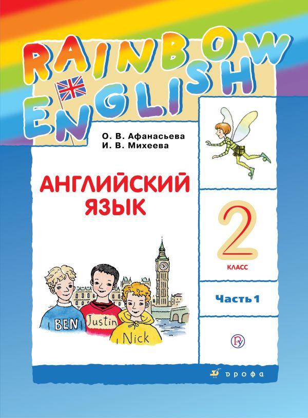 Английский язык. 2 класс. Часть 1. Учебник. - страница 0