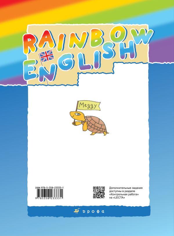 Английский язык. 2 класс. Часть 1. Учебник. - страница 13