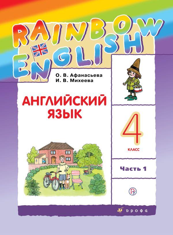Английский язык. 4 класс. В двух частях. Часть 1. Учебник. - страница 0