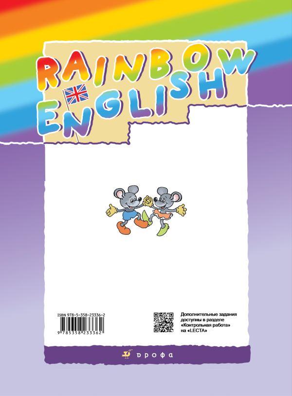 Английский язык. 4 класс. В двух частях. Часть 1. Учебник. - страница 11