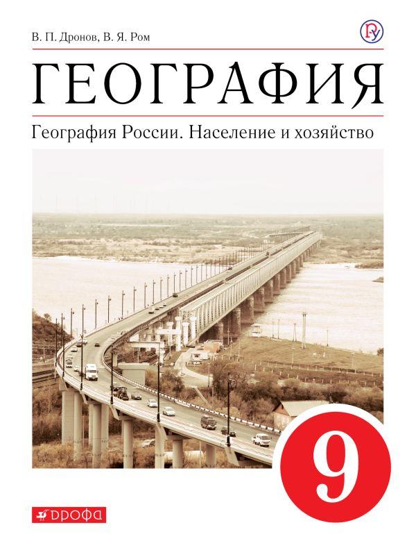 География России. Население и хозяйство. 9 класс. Учебное пособие - страница 0