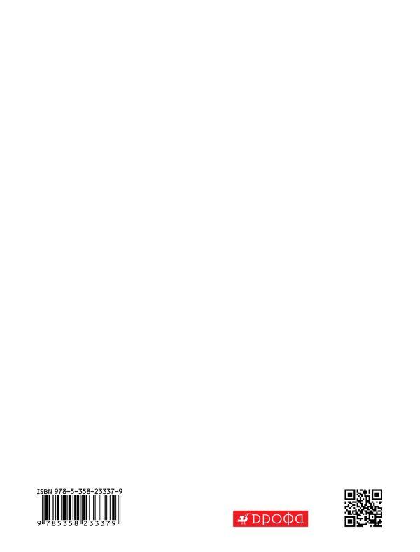География России. Население и хозяйство. 9 класс. Учебное пособие - страница 11