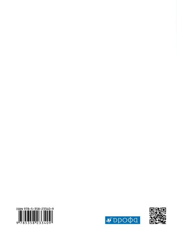 История. Всеобщая история. 11 класс. Учебник. Базовый и углубленный уровни. - страница 15