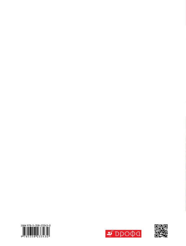 История России. 7 класс. Рабочая тетрадь. - страница 11