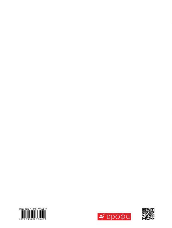 История России. 6 класс. Рабочая тетрадь. - страница 11