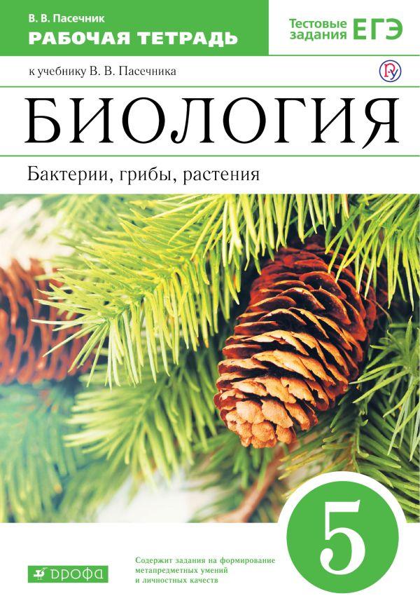 Биология. Бактерии, грибы, растения. 5 класс. Рабочая тетрадь. ВЕРТИКАЛЬ - страница 0