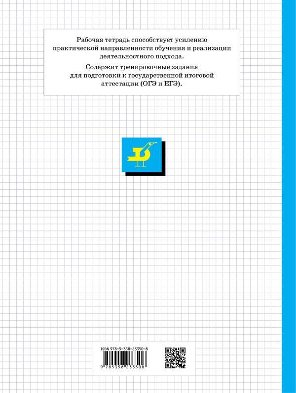 География. Начальный курс физической географии. 5-6 классы. Рабочая тетрадь с контурными картами и заданиями для подготовки к ГИА и ЕГЭ - страница 7