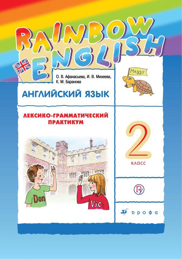 Английский язык. 2 класс. Лексико-грамматический практикум - страница 0