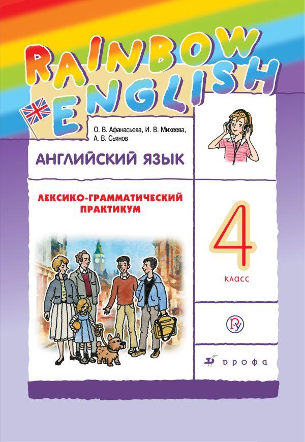 Английский язык. 4 класс. Лексико-грамматический практикум - страница 0