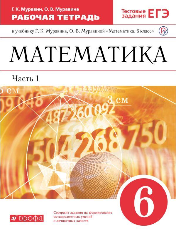 Математика. 6 класс. Рабочая тетрадь (с тестовыми заданиями ЕГЭ). Часть 1 - страница 0