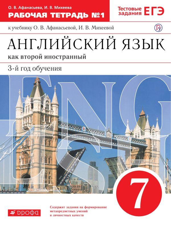 Английский язык как второй иностранный: третий год обучения. 7 класс. Рабочая тетрадь в 2-х частях. Часть 1 - страница 0