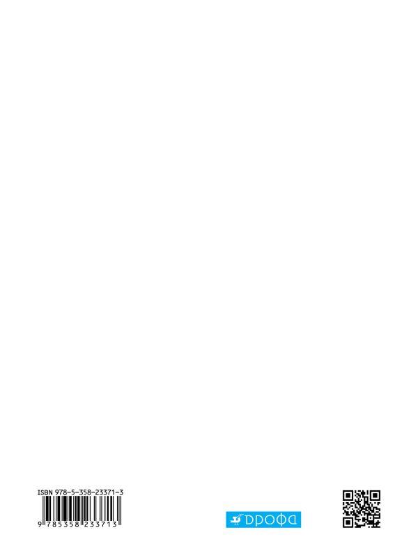 География России. Хозяйство и географические районы. 9 класс. Учебник. - страница 17