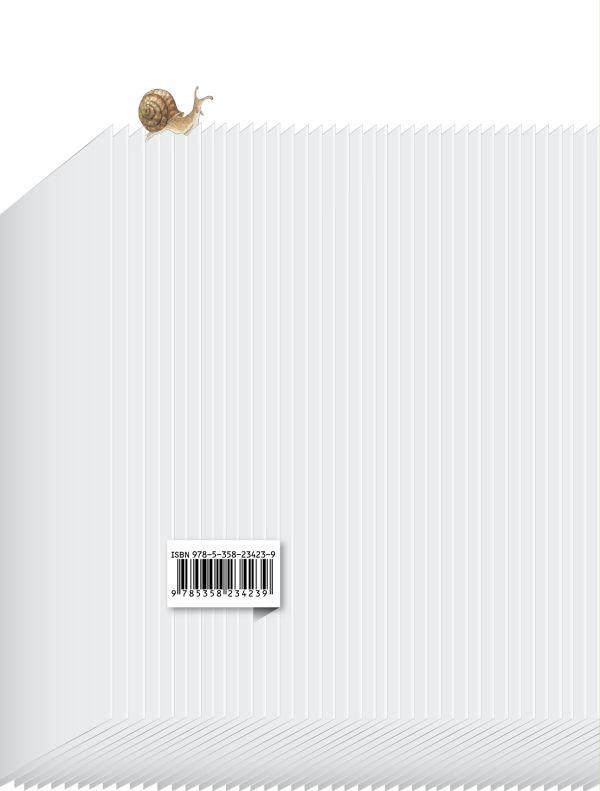 Немецкий язык. 3 класс. Учебник. - страница 15