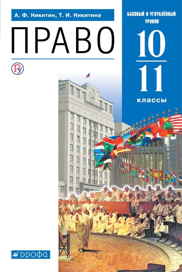 Право 10-11 классы. Учебник (базовый и углубленный уровни). - страница 0