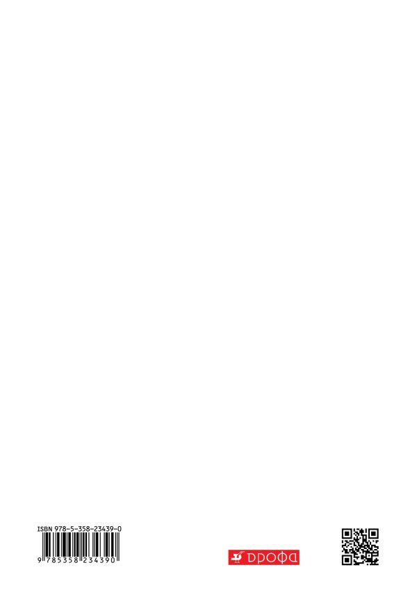Россия в мире. С древнейших времен до начала ХХ века. 11 класс. Учебник. Базовый уровень. - страница 15