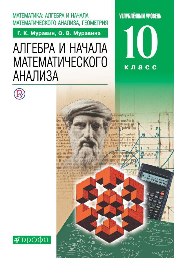 Математика: алгебра и начала математического анализа, геометрия. Алгебра и начала математического анализа. Углубленный уровень. 10 класс. Учебник - страница 0