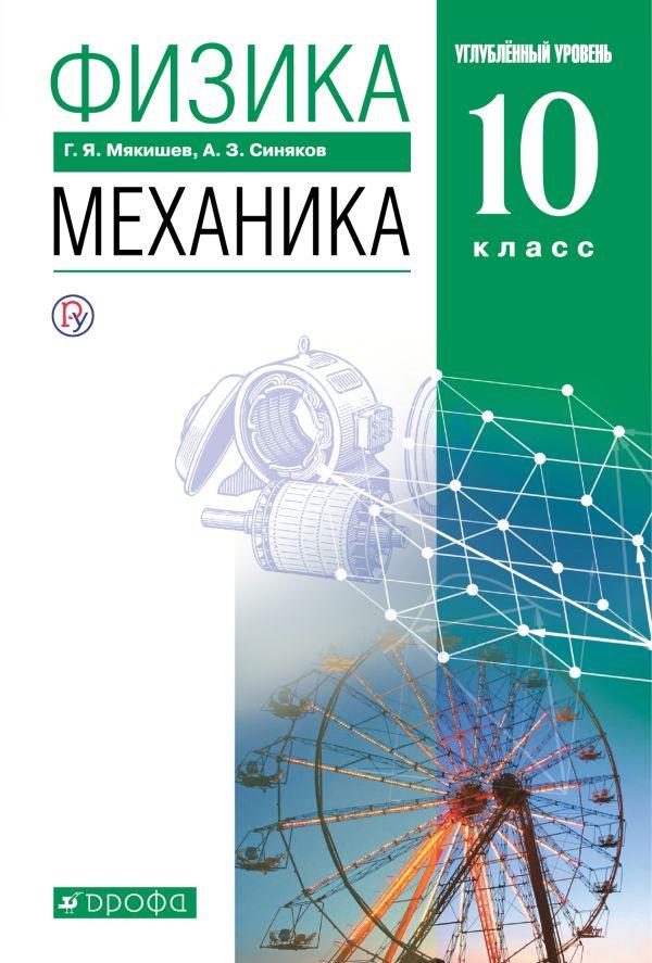 Физика. Механика. Углубленный уровень. 10 класс. Учебник - страница 0