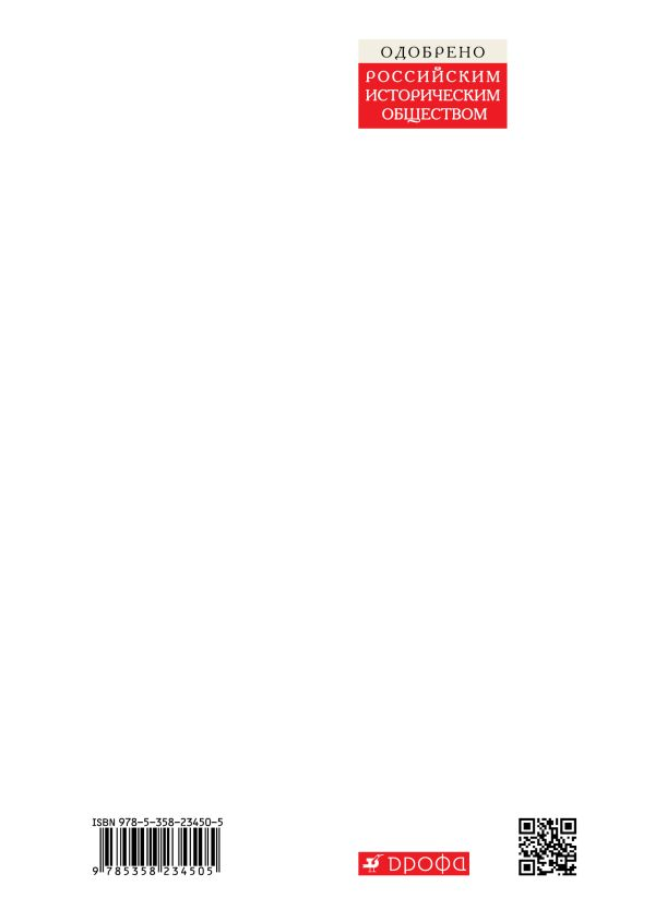 История России. XVII - XVIII век. 8 класс. Учебник. - страница 15