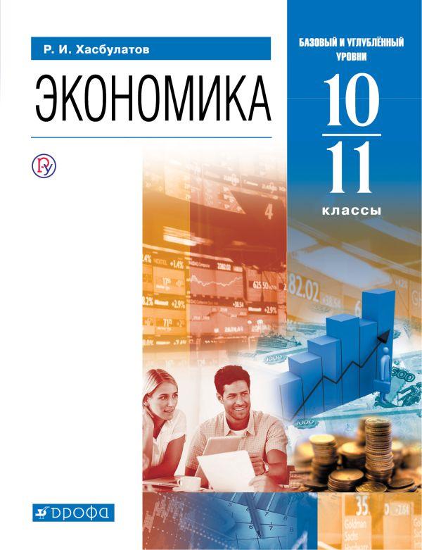Экономика. 10-11 классы. Учебник. Базовый и углубленный уровни. - страница 0