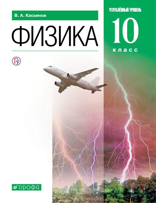Физика. 10 класс. Углубленный уровень. Учебник. - страница 0