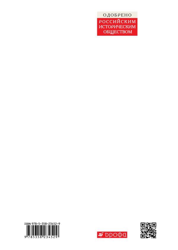 История России. XVI - конец XVIII века. 7 класс. Учебник. - страница 17