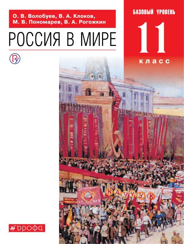 Россия в мире. 11 класс. Учебник. Базовый уровень. - страница 0