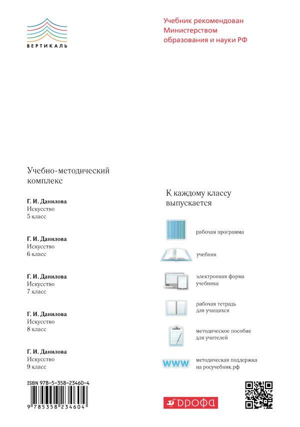 Искусство. 6 класс. Учебник - страница 13