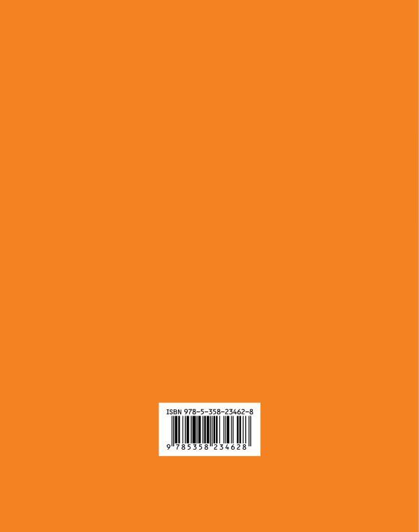 Литературное чтение. 2 класс. Рабочая тетрадь № 1 - страница 7