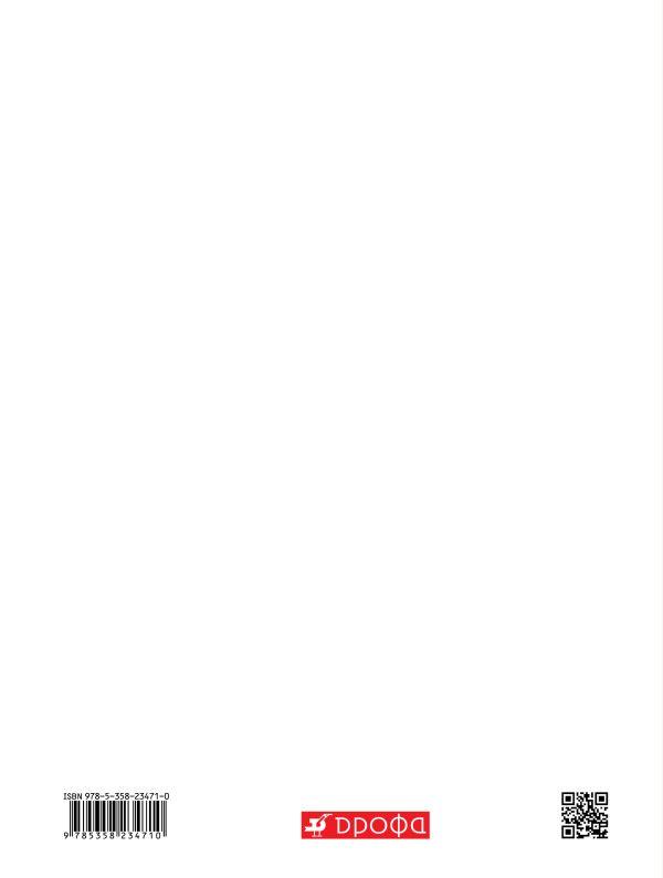 Английский язык. 7 класс. Рабочая тетрадь (с тестовыми заданиями ОГЭ) - страница 17