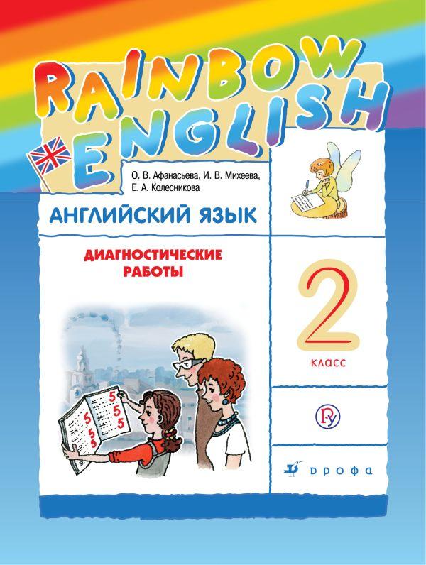 Английский язык. 2 класс. Диагностические работы. Рабочая тетрадь - страница 0