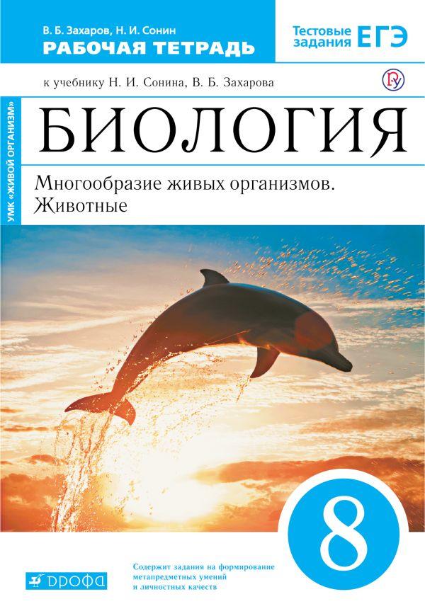 Биология. Многообразие живых организмов. Животные. 8 класс. Рабочая тетрадь - страница 0