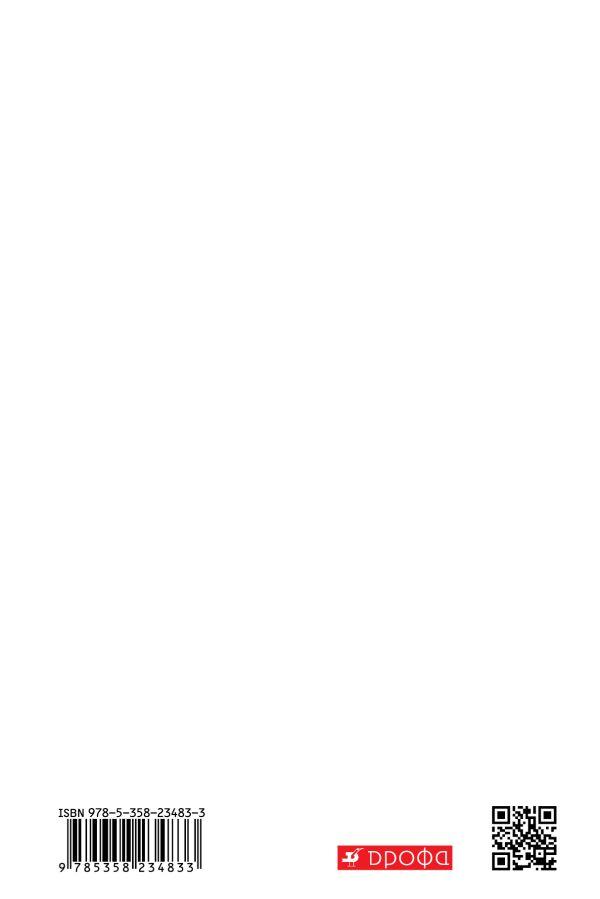 География.7кл.Материки,океаны,нар.и стр.Раб.тет.(с тестовыми заданиями ЕГЭ).ВЕРТИКАЛЬ - страница 2