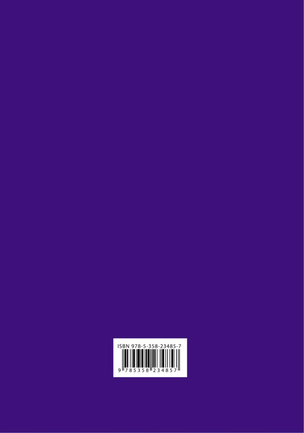 Окружающий мир. 4 класс. Проверочные и диагностические работы - страница 9
