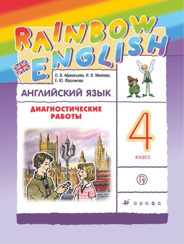 Английский язык. 4 класс. Диагностические работы. Рабочая тетрадь - страница 0