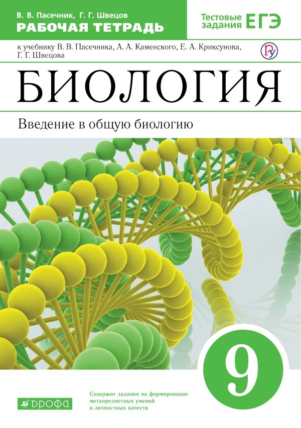 Биология. .9 класс. Введение в общую биологию. Рабочая тетрадь - страница 0
