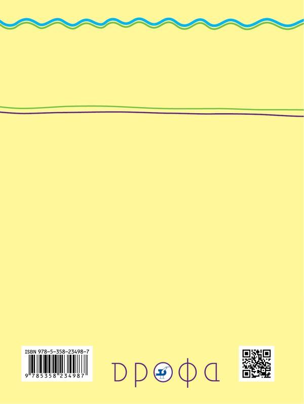 Окружающий мир. 2 класс .Рабочая тетрадь - страница 9