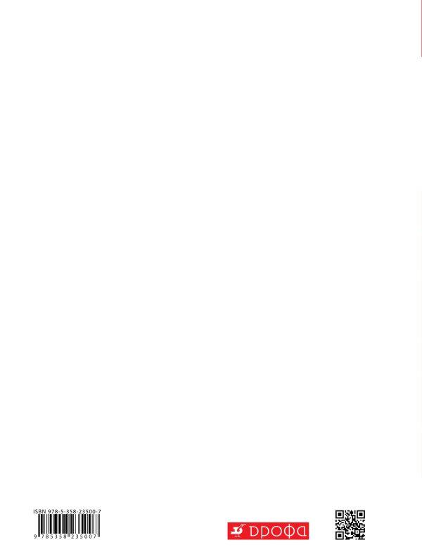 Русский язык.6 класс. Рабочая тетрадь с тестовыми заданиями - страница 7