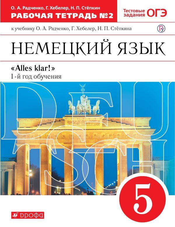 Немецкий язык как второй иностранный. 5 класс. Рабочая тетрадь в 2-х частях. Часть 2 - страница 0