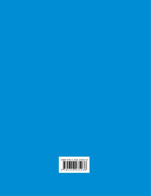 Русский язык. Математика. 3 класс. Итоговые проверочные работы. Итоговая комплексная работа - страница 9