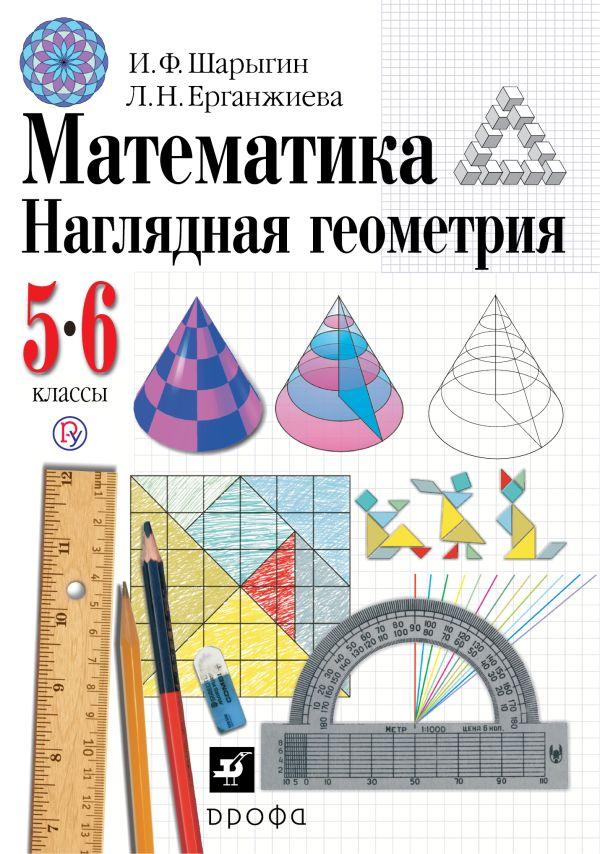 Математика. Наглядная геометрия, 5 - 6 классы. Геометрия. 5-6 классы. Учебник. - страница 0