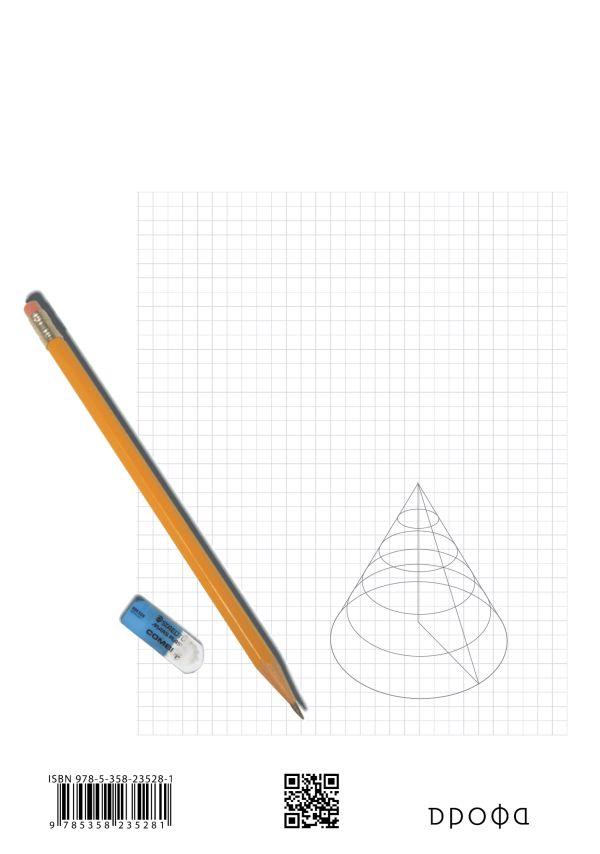 Математика. Наглядная геометрия, 5 - 6 классы. Геометрия. 5-6 классы. Учебник. - страница 17