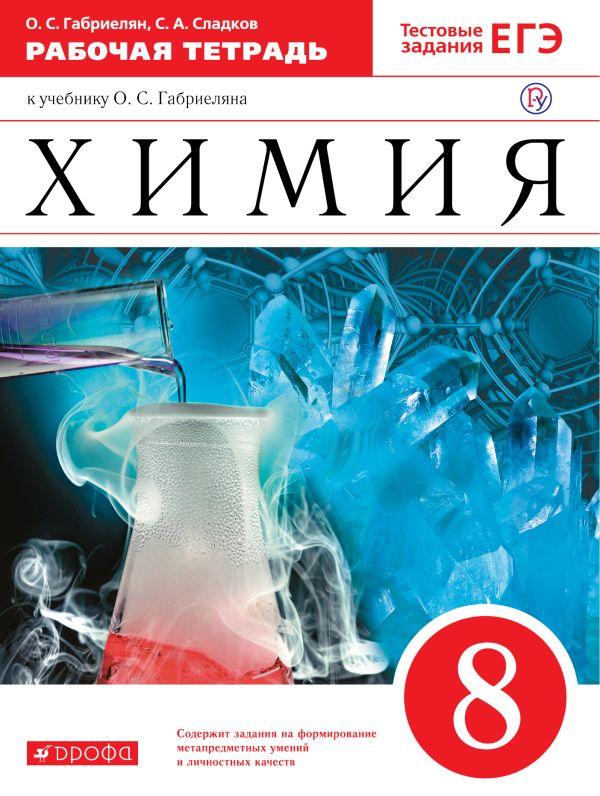 Химия. 8 класс. Рабочая тетрадь. (с тестовыми заданиями ЕГЭ) - страница 0